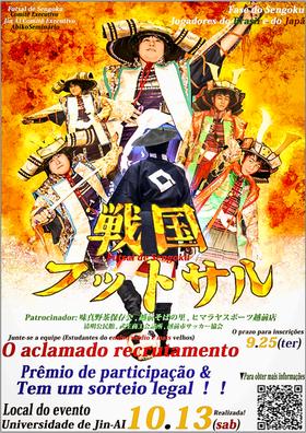 安彦ゼミ、日本とブラジルの文化融合!戦国フットサルで交流