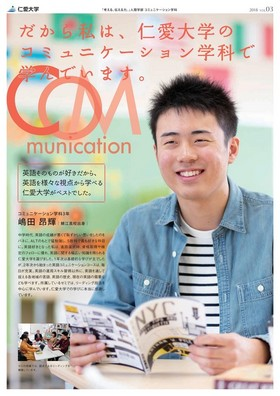 「だから私は、仁愛大学のコミュニケーション学科で学んでいます。」2018-Vol.3