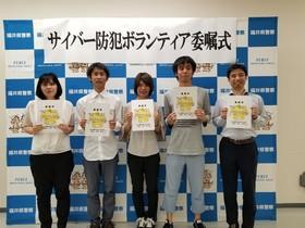 福井県警察本部でサイバー防犯ボランティアの委嘱式が行われました!