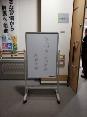 男女共同参画推進会議2.jpg