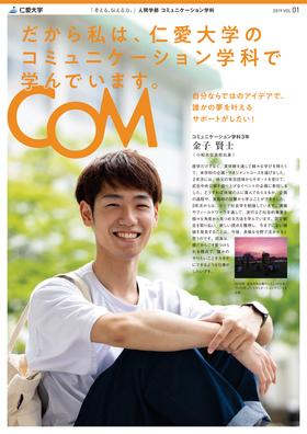 「だから私は、仁愛大学のコミュニケーション学科で学んでいます。」2019-Vol.1