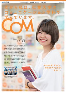 「だから私は、仁愛大学のコミュニケーション学科で学んでいます。」2019-Vol.2