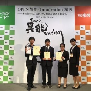 安彦ゼミ、総務省OPEN異能(Inno)Vation 2019で受賞!