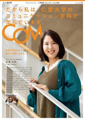 「だから私は、仁愛大学のコミュニケーション学科で学んでいます。」2019-Vol.3
