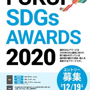 福井 SDGs AWARDS 2020 募集開始しました!!