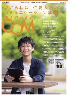 だから私は、仁愛大学のコミュニケーション学科で学んでいます。」2020-Vol.2