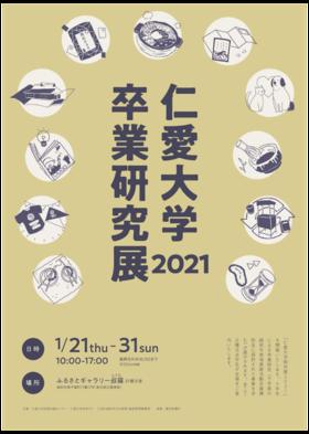 仁愛大学卒業研究展2021のご案内
