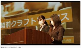 福井発!ビジネスプランコンテスト2020 グランプリを受賞!