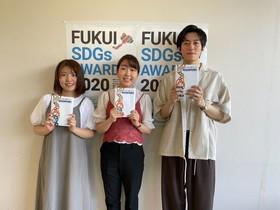 SDGs自治体白書2021が発刊!福井 SDGs AWARDS 2020の記事も!!