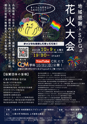 地域感謝×SDGs 花火大会10月9日(土)に開催されます! 詳細はこちらからご覧ください!