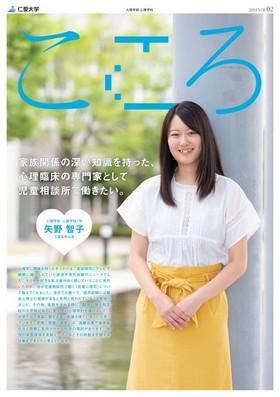 「こころ」2018-Vol.2