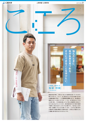 「こころ」2019-Vol.1