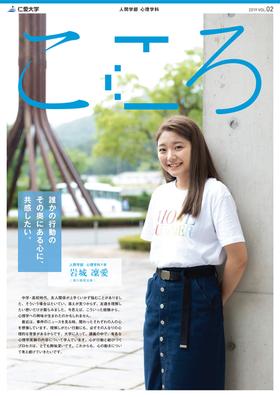 「こころ」2019-Vol.2