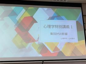 心理学特別講義第10回目が実施されました。