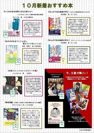 10月おすすめ本.jpg