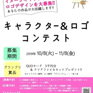 仁大図書館のキャラクター&ロゴ募集!(学内のみ)