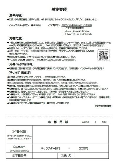 BosyuYoukou.jpg