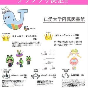 仁大図書館キャラクター&ロゴ コンテスト グランプリ決定!
