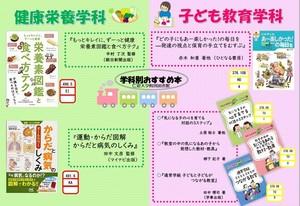 学科別おすすめ本2.jpg