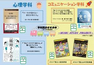 学科別おすすめ本.jpg
