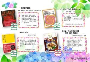 6月新着おすすめ本2.jpg