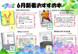 6月新着おすすめ本1.jpg