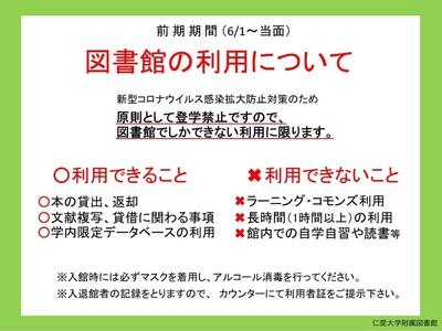 入退館について5-26.jpg
