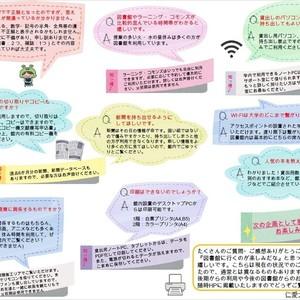 仁愛大学附属図書館Q&A