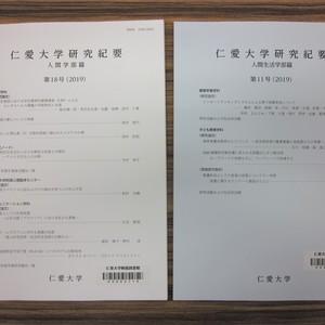 本学紀要(2019) 掲載論文公開のお知らせ
