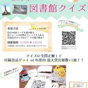 開学記念日企画 仁大&図書館クイズ