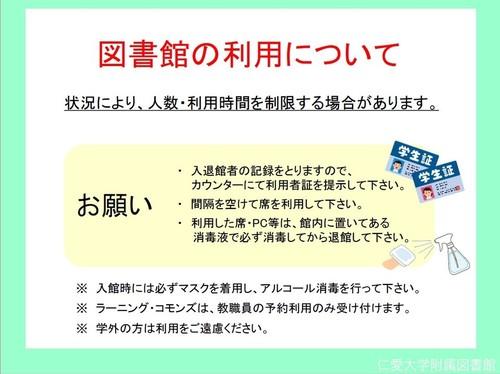 入退館について(6-29).jpg