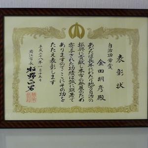 金田教授 鯖江市から市政功労を受賞しました