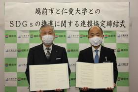 越前市、福井県丹南広域組合と「SDGsの推進に関する包括連携協定」を締結しました  令和3年2月9日