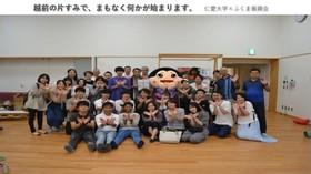 仁愛大学地域貢献活動補助金事業オンライン報告会を開催しました
