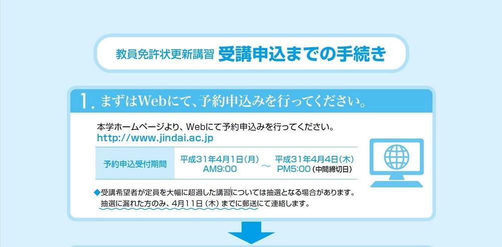 教員免許状更新講習 申請の流れ 【1】.jpg